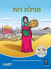 Le livre de Ruth - The book of Ruth